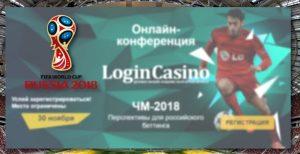 Login Casino tổ chức hội nghị FIFA World Cup trực tuyến
