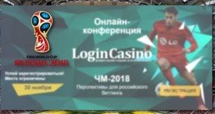 Login Casino tổ chức hội nghị FIFA World Cup trực tuyến vào ngày 30 tháng Mười Một